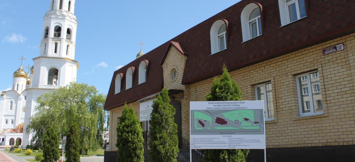 Духовно-просветительский центр им. благоверного князя Олега Брянского